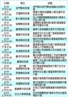 淡江大學新生家長座談會