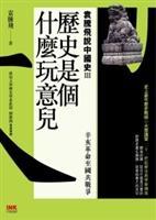 書名:歷史是個什麼玩意兒/原著:袁騰飛/出版社:印刻文學出版公司/索書號:610 /8755.2