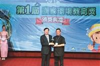 本校獲國家環境教育獎