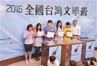 全國文學營領400文青創作