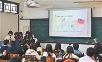 課程國際化 日陸3校來共學