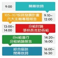 教學行政革新17日研討校務發展