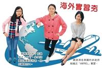 淡江海外實習夯 本校3生獲教育部《提升青年學生全球移動力專刊》專訪