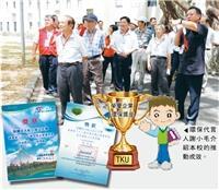 企業環保獎三度衛冕 榮譽獎座入本校