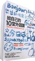 陳佩筠VS.吳錫德 外語學習無難事