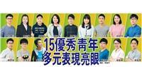 15優秀青年 多元表現亮眼