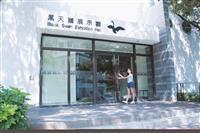 Weclome!精彩生活在淡江-淡水校園