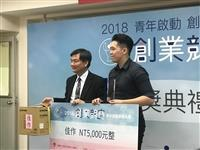 Lovfition學生摘下青年啟動創業台灣創業競賽佳作
