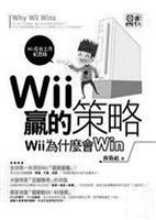 「Wii贏的策略:Wii為什麼會Win」