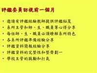 評鑑委員訪視前一個月(表一)