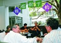 「相約榕樹下」活動吸引許多教職員參加,聯繫感情。(攝影�曾煥元)