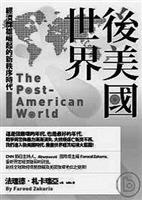後美國世界
