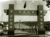 民國46年本校與淡水鎮公所合作鋪築完成英專路,圖為現今淡水捷運站對面英專路入口。
