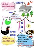 義賣及僑生活動地圖(圖�陳頤華)