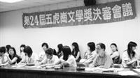 中文系每年舉辦之五虎崗文學獎,今年之決審會議,詩人唐捐(前右一)為評審之一。(圖�中文系提供)