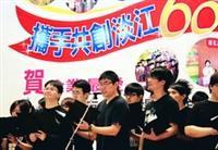 校友於校慶當天組成合唱團獻唱,祝賀母校生日快樂。(攝影�陳怡菁)