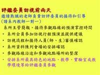評鑑委員訪視前兩天(表三)