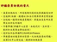 評鑑委員訪視的當天(表四)