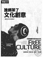 書名:誰綁架了文化創意 : 一場數位時代的財產戰爭!作者:勞倫斯.雷席格(Lawrence Lessig)。譯者:劉靜怡。出版:早安財經文化公司。索書號:588.34�8444。