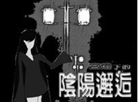 《戀戀宮燈》為了讓淡江傳說已久的「宮燈姐姐」,找到屬於她的幸福,舉辦別開生面的人鬼「相親」,讓曠男怨女搭成對。
