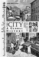 書名:城市的歷史 作者:喬爾.克特金 譯者:謝佩妏 版社:左岸文化 索書號:545.109 /846