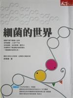 細菌的世界<br>作者 徐明達<br>出版社 天下雜誌<br>索書號 369.4 /8557