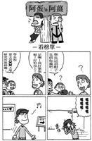 漫畫:看榜單