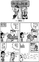 漫畫:36G