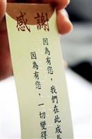 盲生中心製作的卡片,特別以點字表達對老師的敬意,本週將在咖啡小館發送。(圖�邱湘媛)