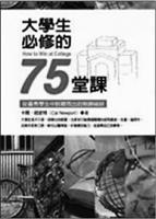 書名:大學生必修的75堂課�作者:卡爾、紐波特�譯者:何東峰出版社:宏道文化�索書號:525.78/8665