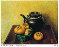 李惠芳《黑壺與柿子》
