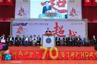 70週年校慶慶祝大會