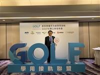學副何啓東代表出席GOLF聯盟