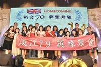 英文系70週年系慶活動