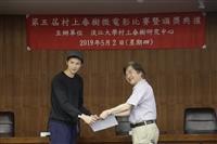村上春樹微電影比賽頒獎