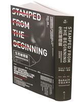 【一流讀書人導讀】《生而被標籤:美國種族歧視思想的歷史溯源》