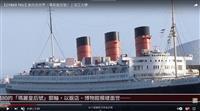 20世紀中期最大豪華郵輪 美國國家歷史地標 賽博頻道帶您共賞瑪麗皇后號