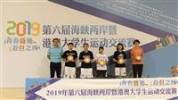 海峽兩岸暨港澳大學生運動交流賽