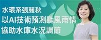 張麗秋以AI技術預測颱風雨情 協助水庫水況調節