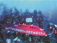 海下中心水下文化資產推廣活動