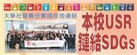 大學社會責任實踐在地連結 本校USR鏈結SDGs