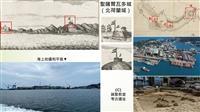 林信成線上講古 海陸空齊拍 穿閱雞籠淡水臺北城
