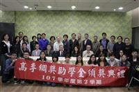 第34屆高李綢獎助學金與第15屆三德助學金頒獎典禮