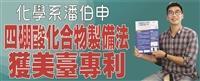 潘伯申研發四硼酸化合物製備法 獲臺灣及美國發明專利
