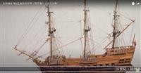 日本與歐洲交流的開啟關鍵 賽博帶你了解荷蘭16世紀末的風帆商船・和平號