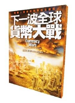 【一流讀書人】下一波 全球貨幣大戰