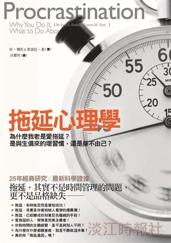 書名:拖延心理學/書名:拖延心理學 Lenora M. Yuen/出版社:漫遊者文化出版/索書號:177.2 /835.26