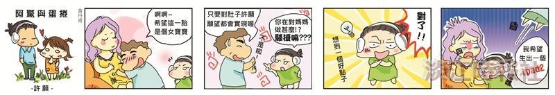 漫畫:許願