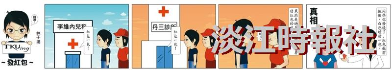 發紅包-漫畫