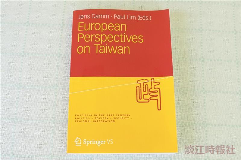 【一流讀書人】歐洲觀點下的臺灣